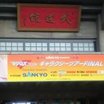 [Live] マクロスF ギャラクシーライブ ファイナル in 武道館