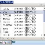[ATOK] ATOK2009の使える新機能