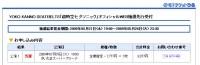 090521_yoko_live_ticket