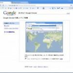 [google] Google Chrome Beta