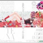 [DVD] 少女革命ウテナ DVD-BOX予約開始