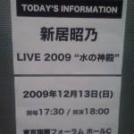 [LIVE] 新居昭乃 LIVE2009 「水の神殿」