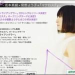 [CD] 坂本真綾 – トライアングラー