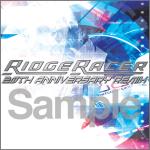 [CD] リッジレーサー 20th アニバーサリー リミックス予約開始