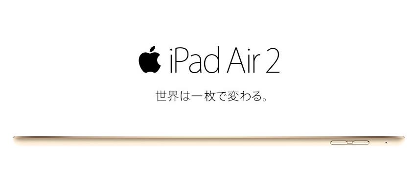 2014-1024-ipad
