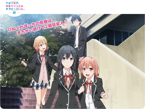 2015-0409-oregairu-anime