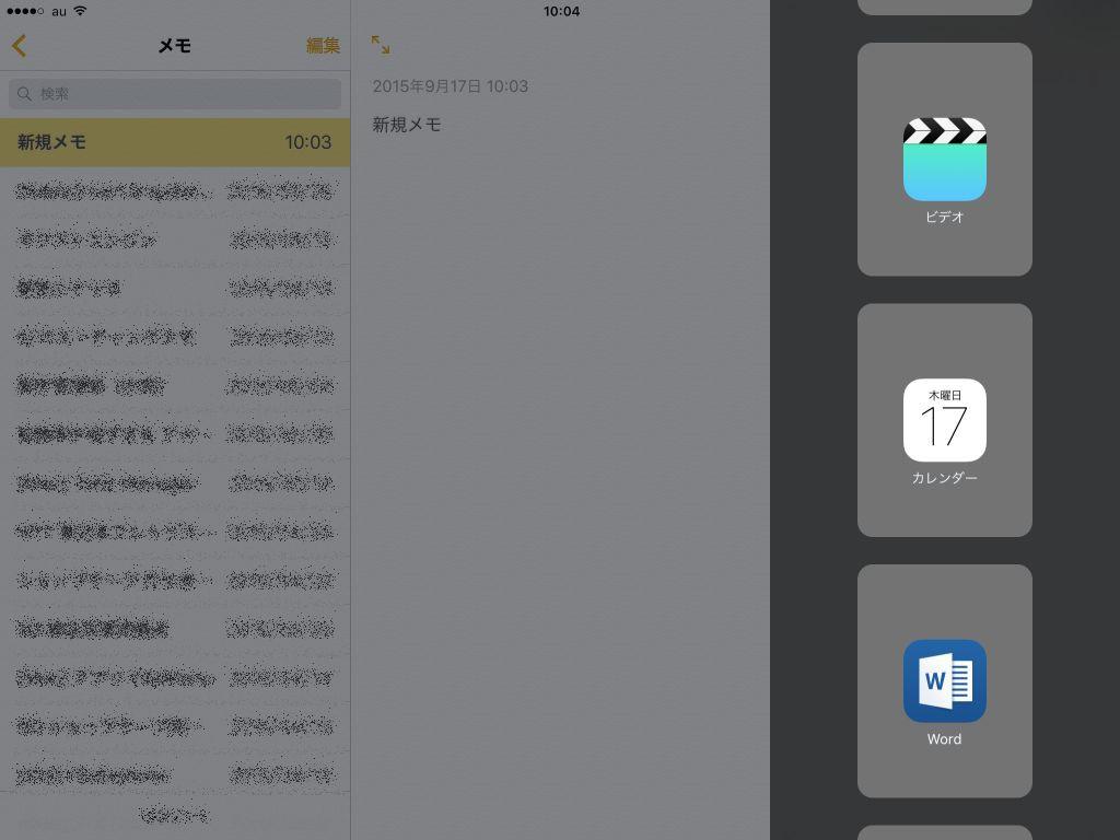 2015-0917-iOS9-1