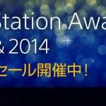 [PS] 歴代PlayStationアワード受賞作品セール