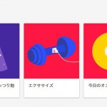 [music] Google Play Music にしとく