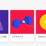 [music] Google Play Music にしとく