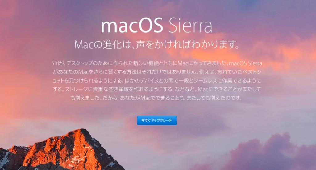 Mac OS 10.12 Sierra