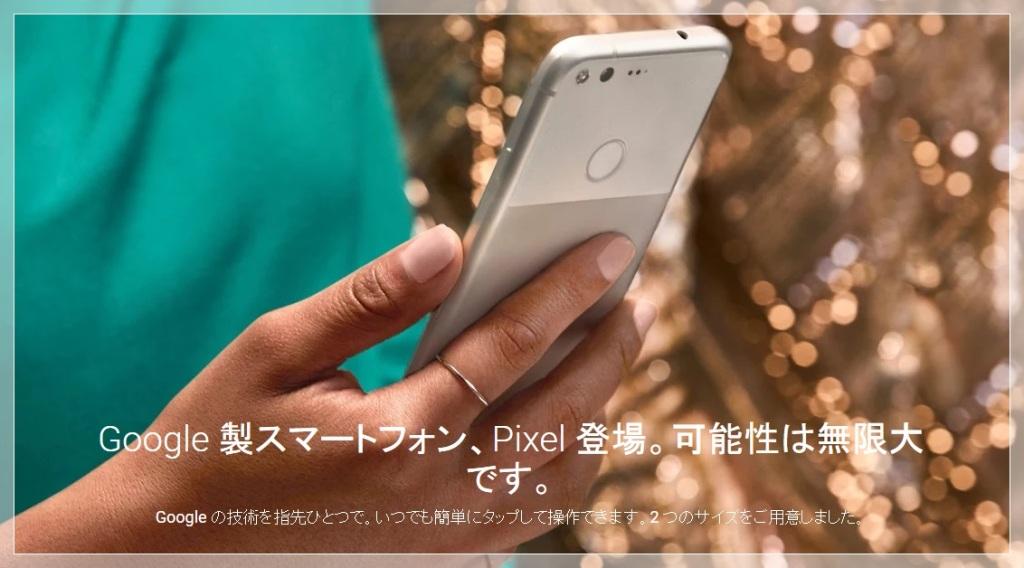 2016-1006-google-pixcel