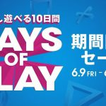 [PS] PS STORE セールイベント DAYS of PLAY