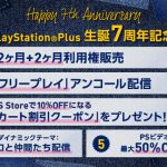 [PS] PS Plus 7周年記念 フリプ再配信